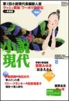 小説現代0608